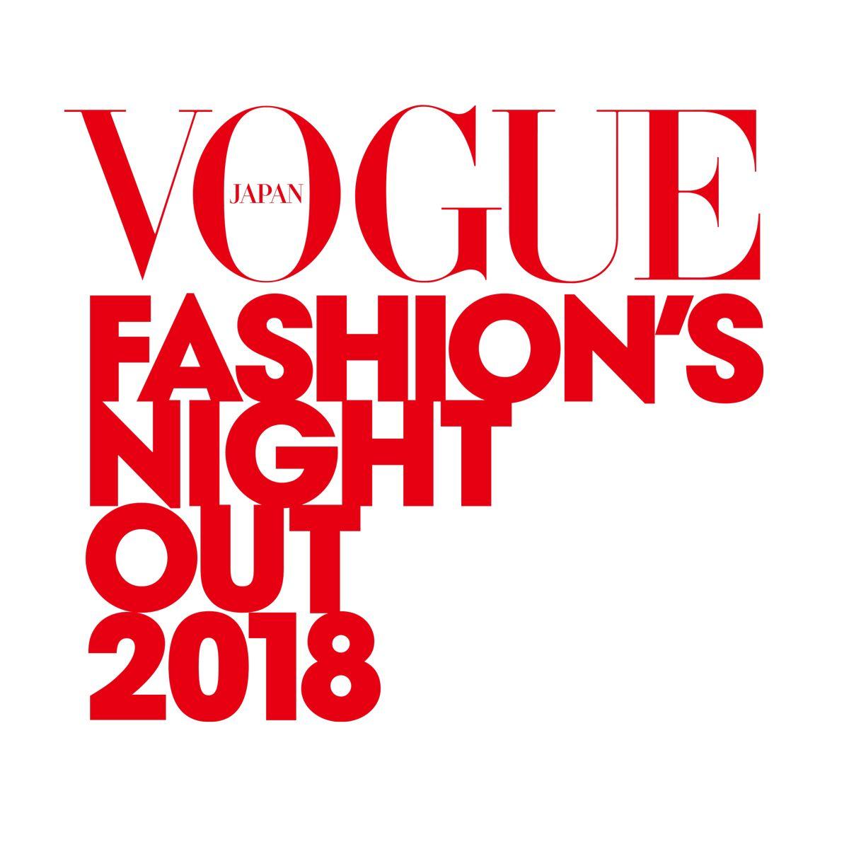 VOGUE FNO 2018 表参道イベントのお知らせ