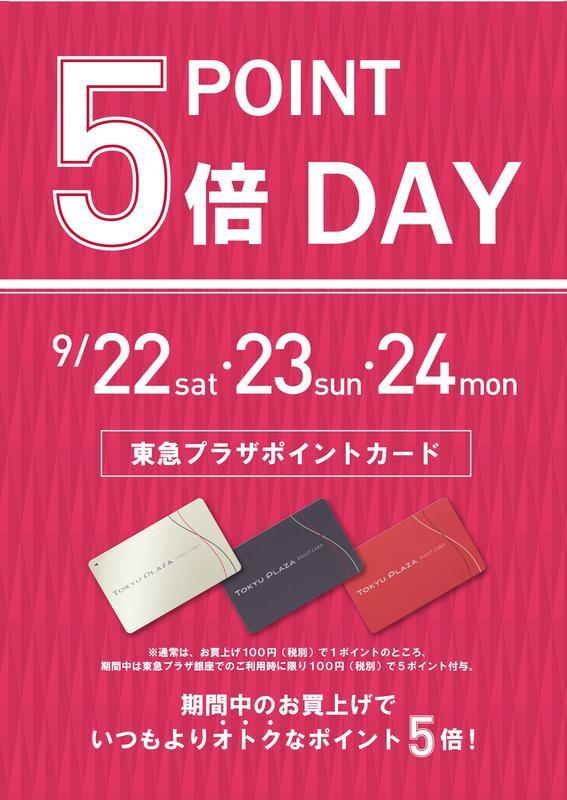 東急プラザポイント5倍デー(銀座店)
