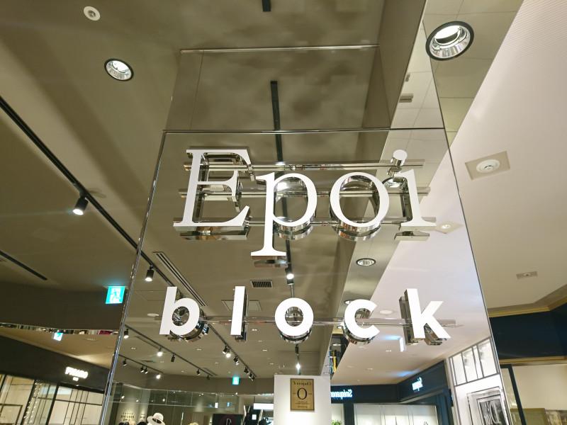 9/30 Epoi block 本日営業時間変更のお知らせ
