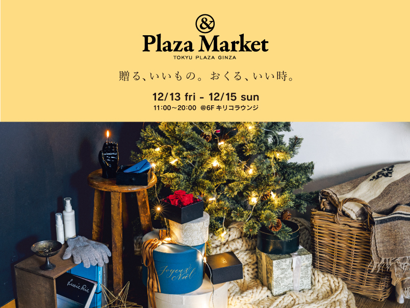 【Epoi block】&Plaza Market 東急プラザ銀座