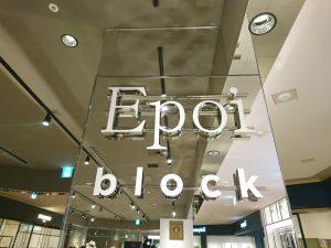 【Epoi block】SALE対象商品のご紹介 part1 ※完売情報追記有り