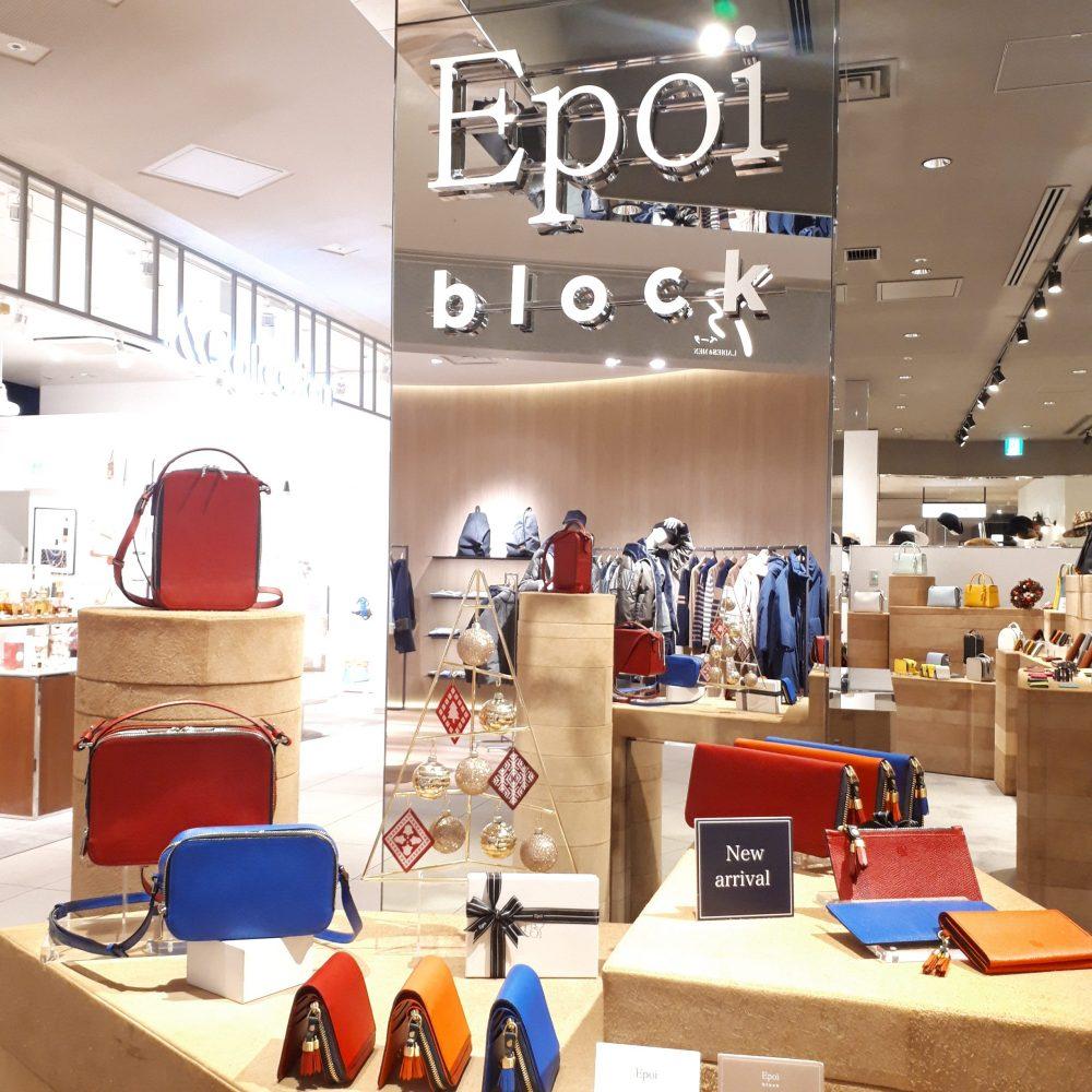 【Epoi  block】今月のおすすめBest3-お財布編-