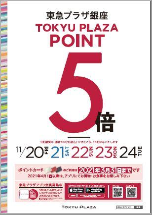 【東急プラザ銀座】ポイント5倍DAYのお知らせ